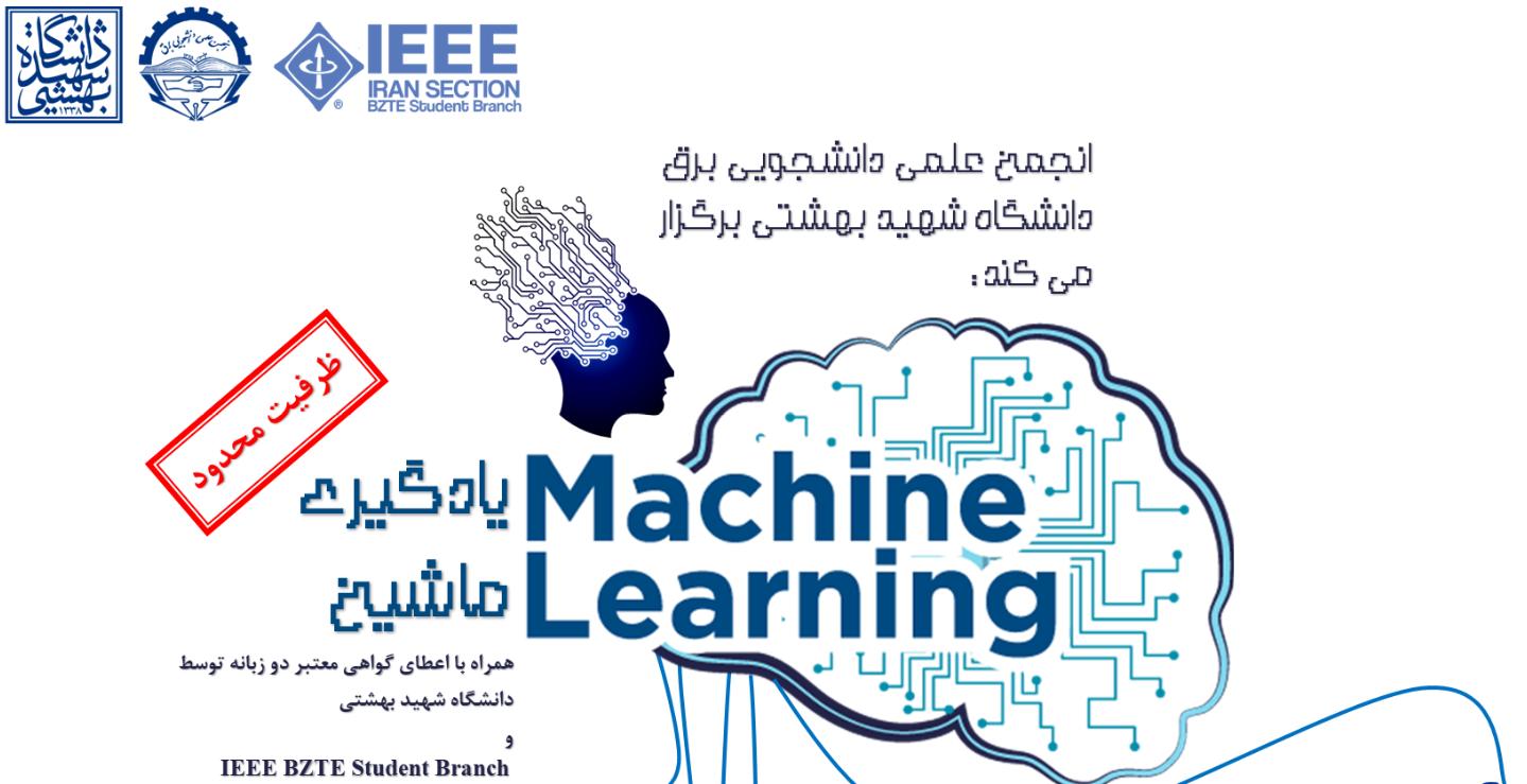 دوره ( مجازی ) آموزش یادگیری ماشین (Machine Learning)