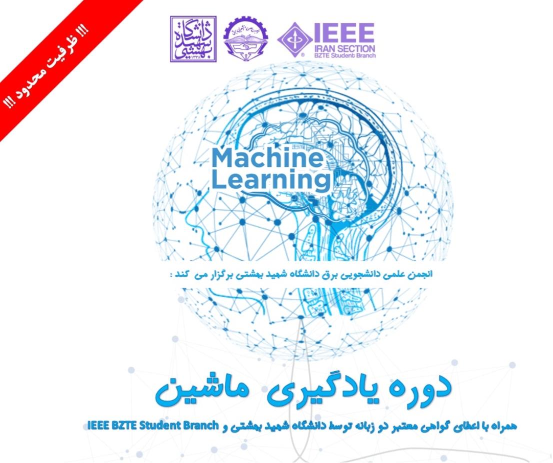 دوره ( مجازی ) آموزش یادگیری ماشین (Machine Learning) به همراه ضبط کلاس